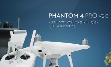 phantom4 pro v2 マニュアル